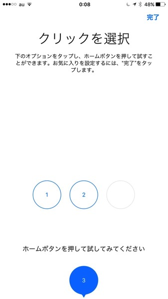Iphone7 setting homebutton 01