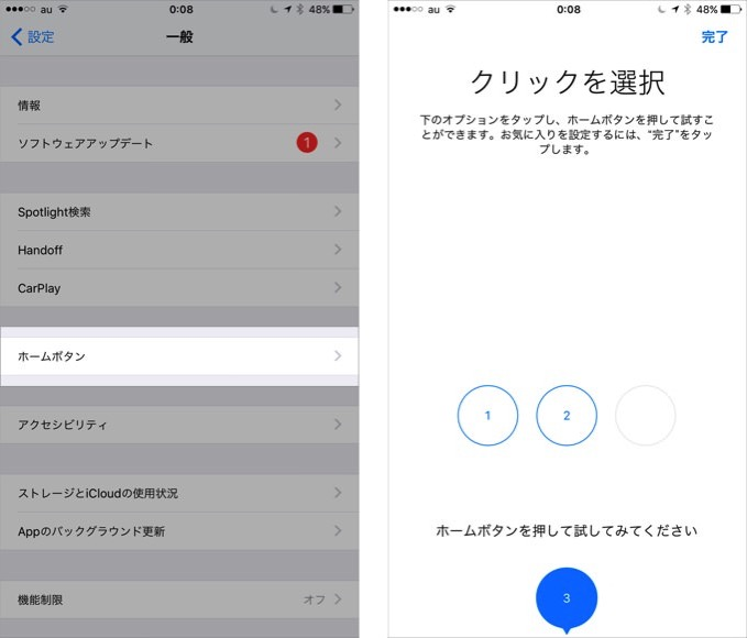 Iphone7 setting homebutton 02