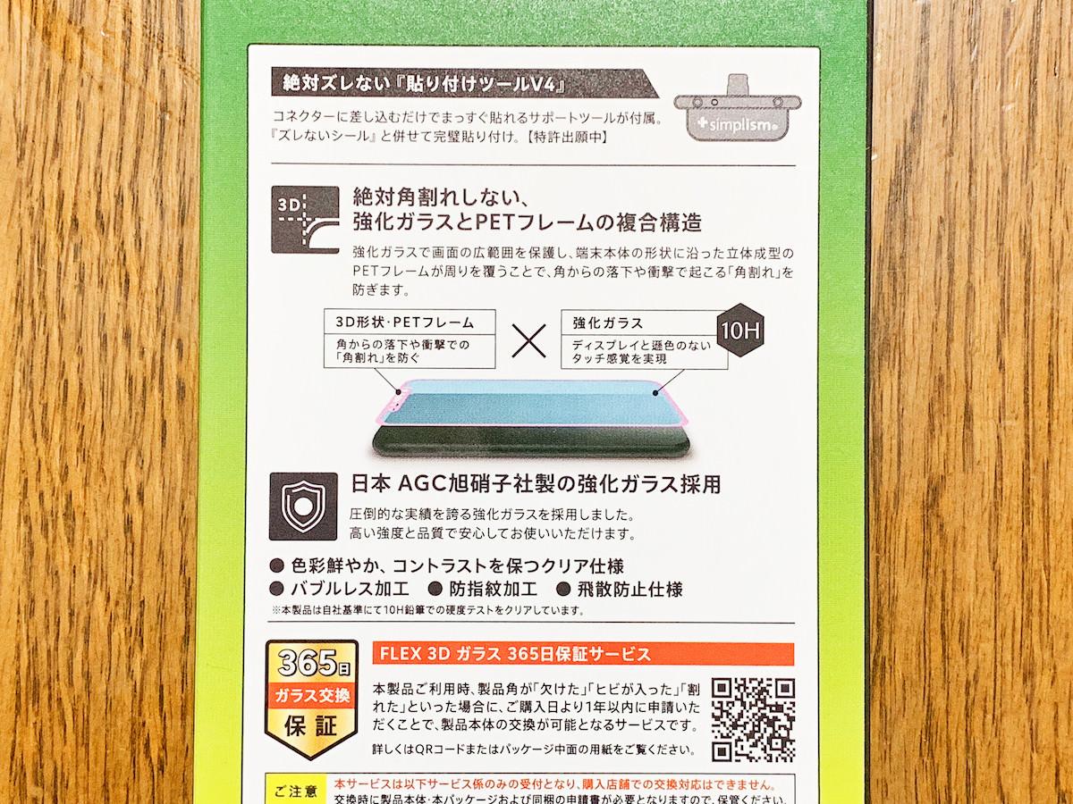 iphonexsmax-glassfilm-simplism_2