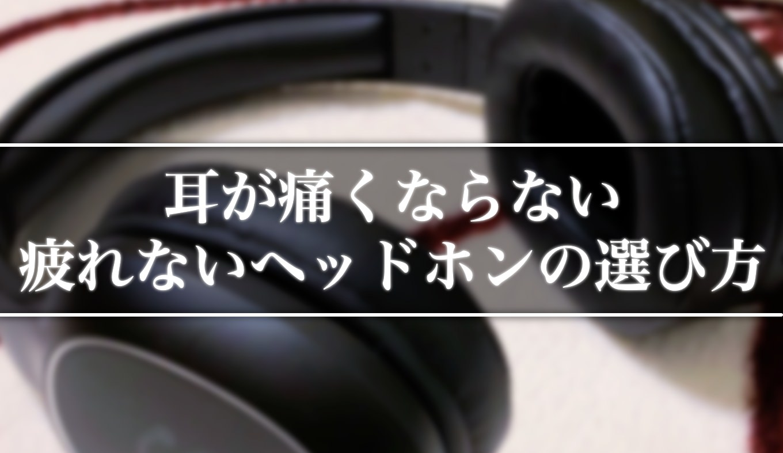 itakunaranai-headphone