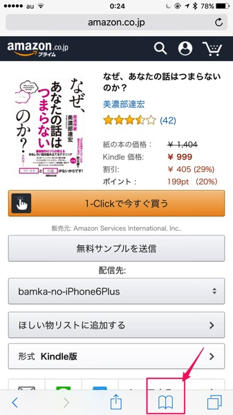 Kaereba iphone 5