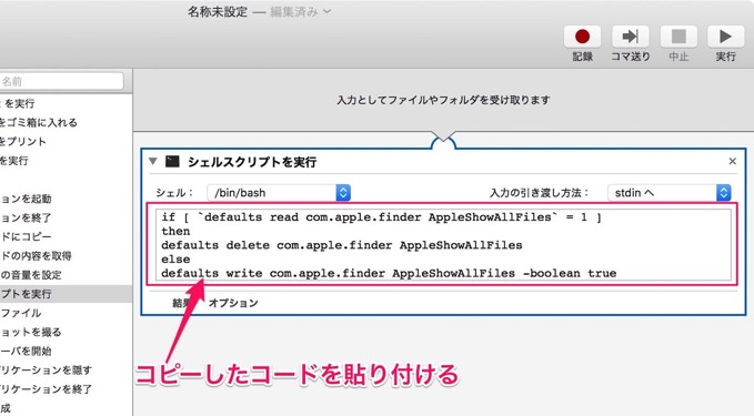 Kakushi file app create 4