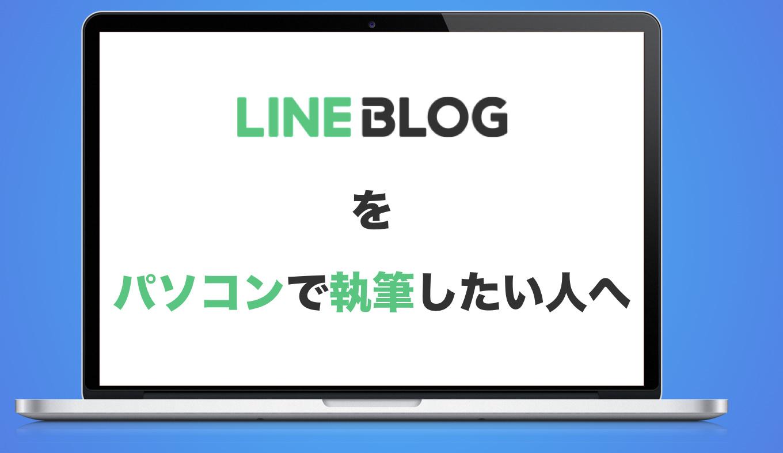 line-blog-pc-writing