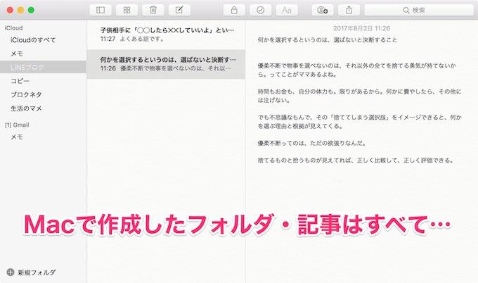 line-blog-pc-writing_1