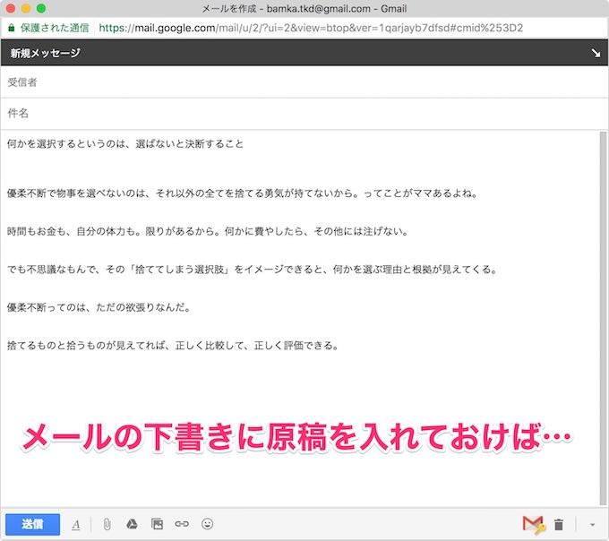 line-blog-pc-writing_3