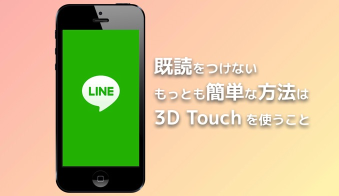 Line preview iphone