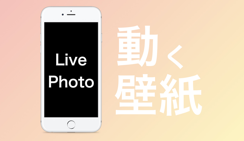 Iphoneの待受を動く壁紙にしてテンション上げよう お気に入りの動画も