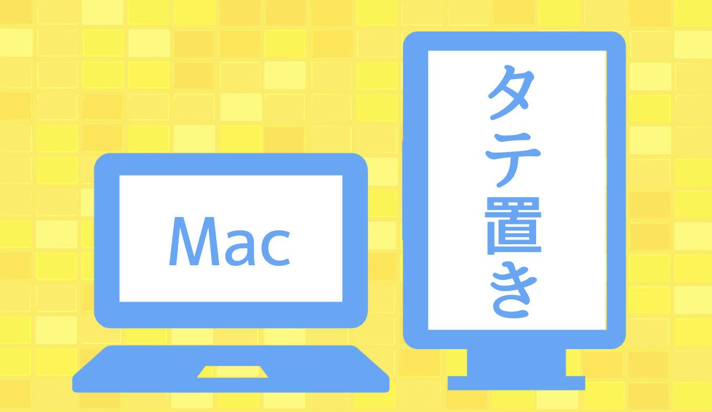 mac-display-turn