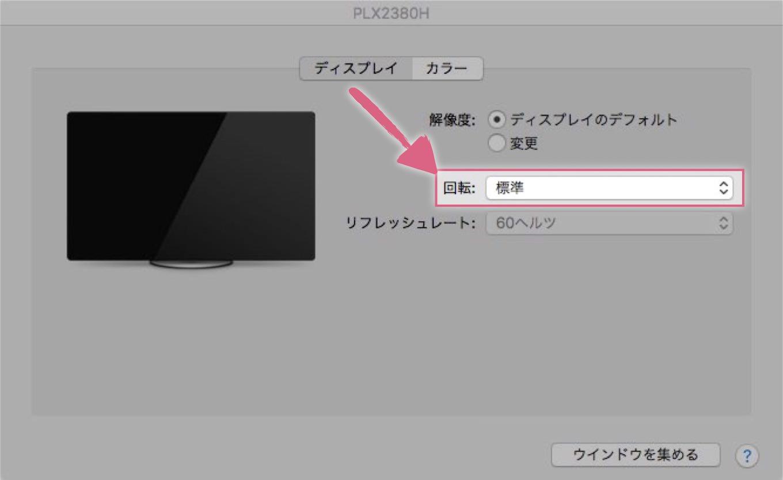mac-display-turn_3