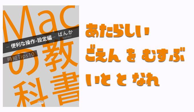 Mac manual part2