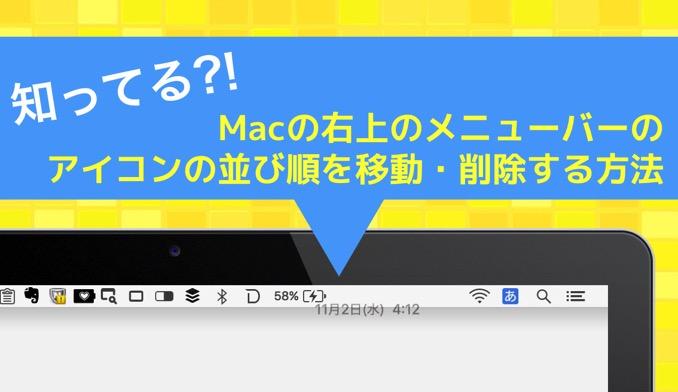 Mac menubar icon control