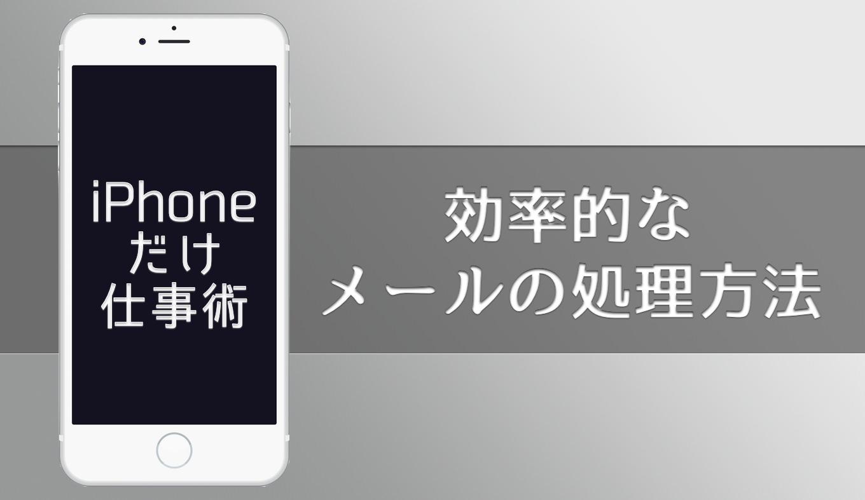 mail-shori-houhou