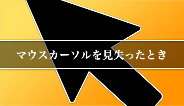 mouse-cursor-sagasu