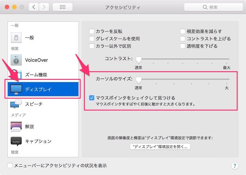 mouse-cursor-sagasu_2
