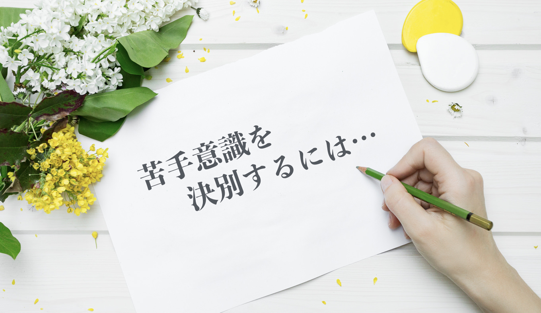 nigate-sagyo-kokufuku