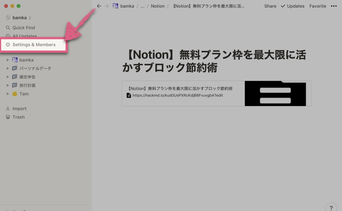 notion-freeplan-setsuyaku_1