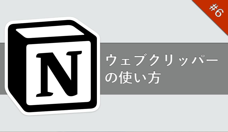 notion-webcliper