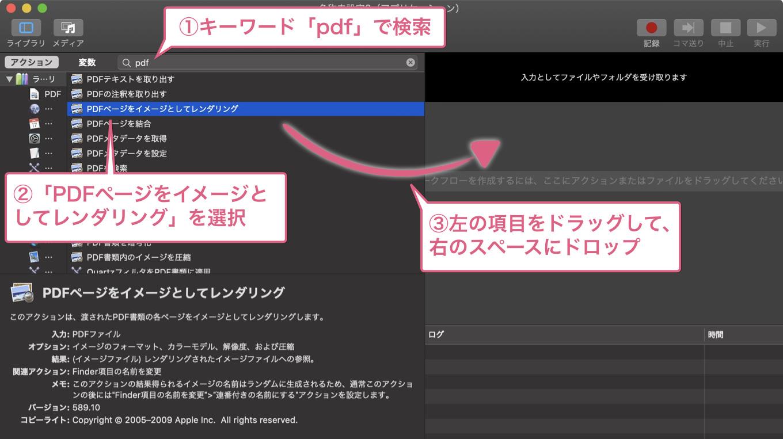 automator pdf jpg 保存先