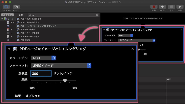 pdf-to-jpg-automator_4