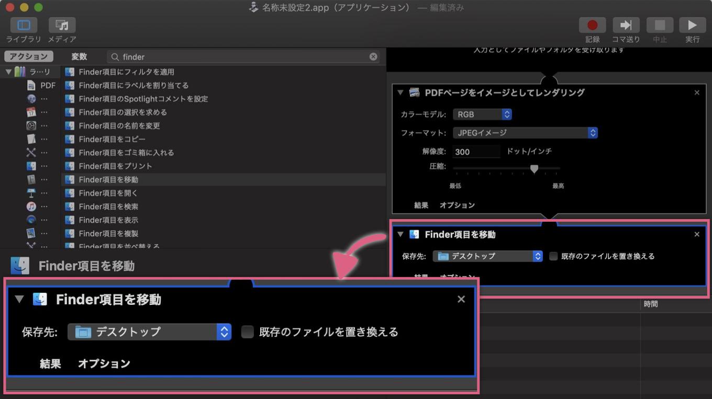 pdf-to-jpg-automator_6