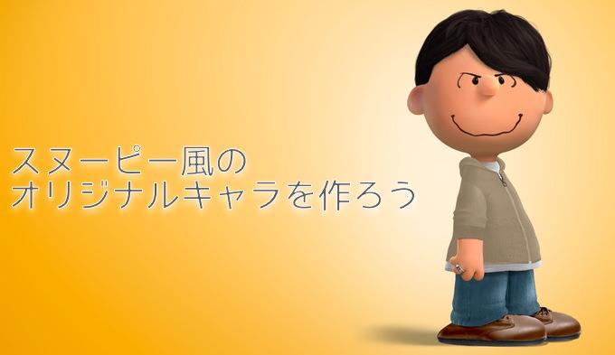 Peanuts character create