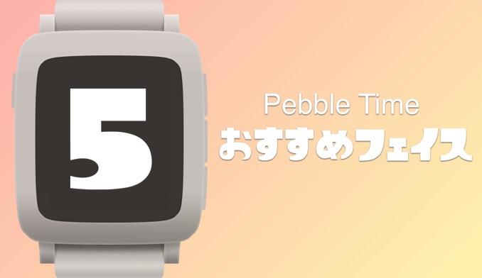 Pebble 5watchface