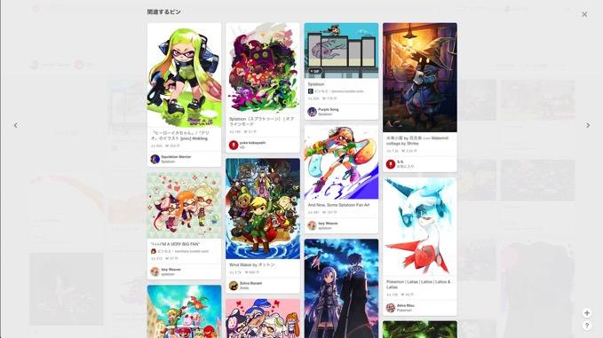Pinterest no tanoshimikata 3