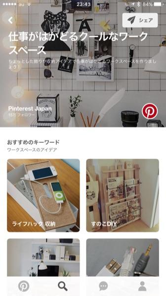 Pinterest no tanoshimikata 7