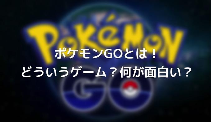 Pokemon go no omoshirosa