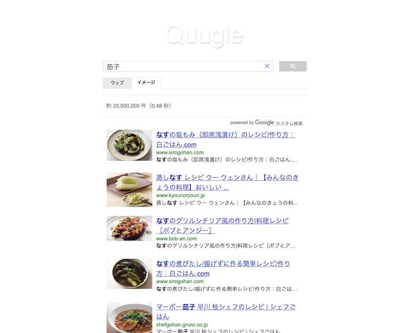 quugle-recipe_2