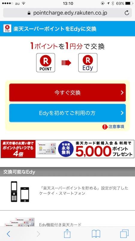 rakuten-point-edy-change_1