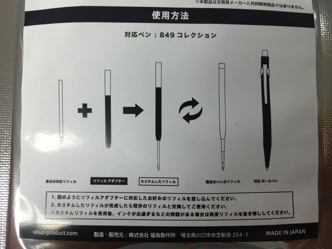 Refill adapter 4