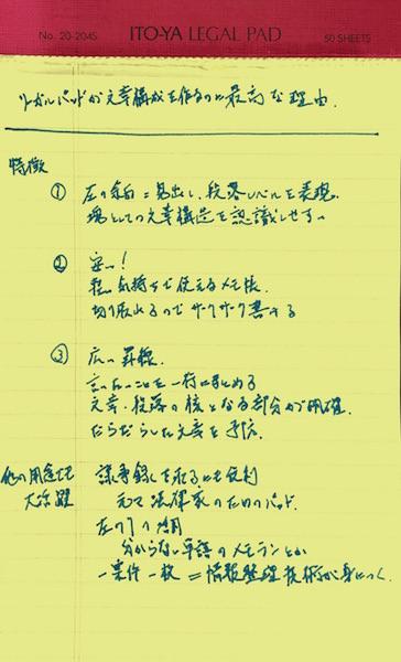 Regalpad ga daisuki 02