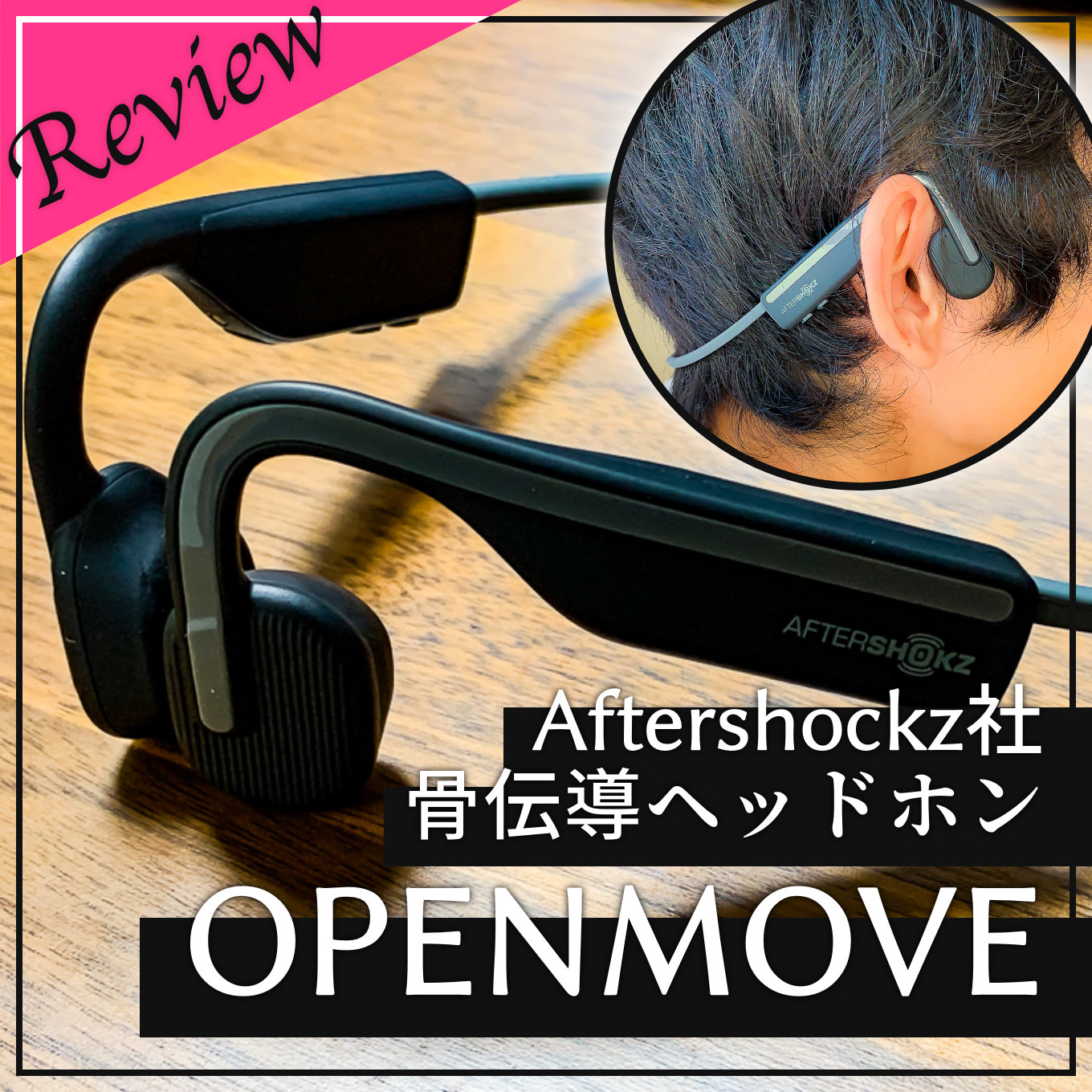 review-openmove