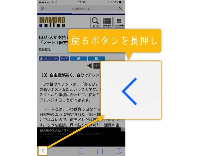 Safari back first page 2