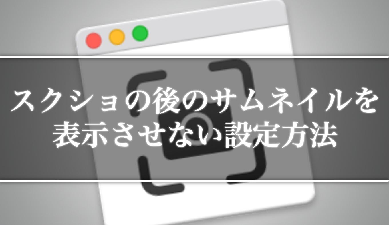 screenshots-floating-thumbnail