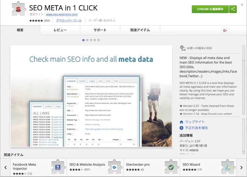seo-meta-in-1click_1