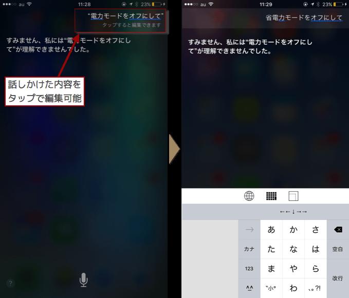 Siri keyboard input 01