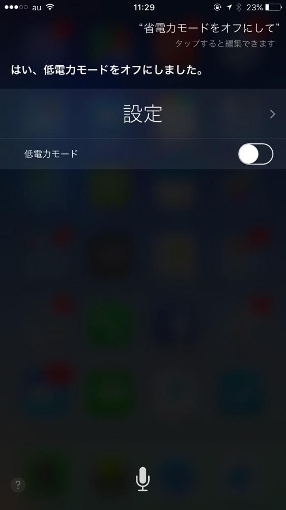 Siri keyboard input 02