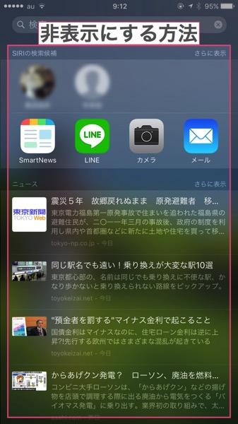 Siri search off 1