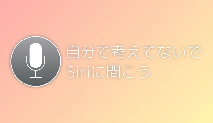 Siri wo motto katsuyou