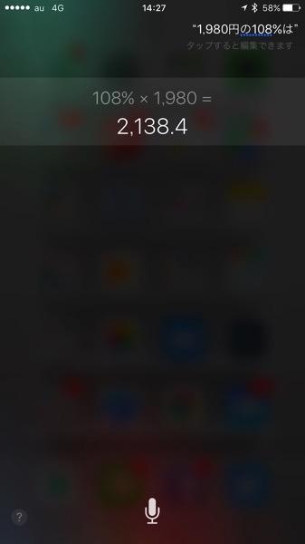Siri wo motto katsuyou 1