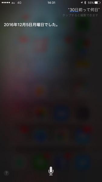 Siri wo motto katsuyou 3