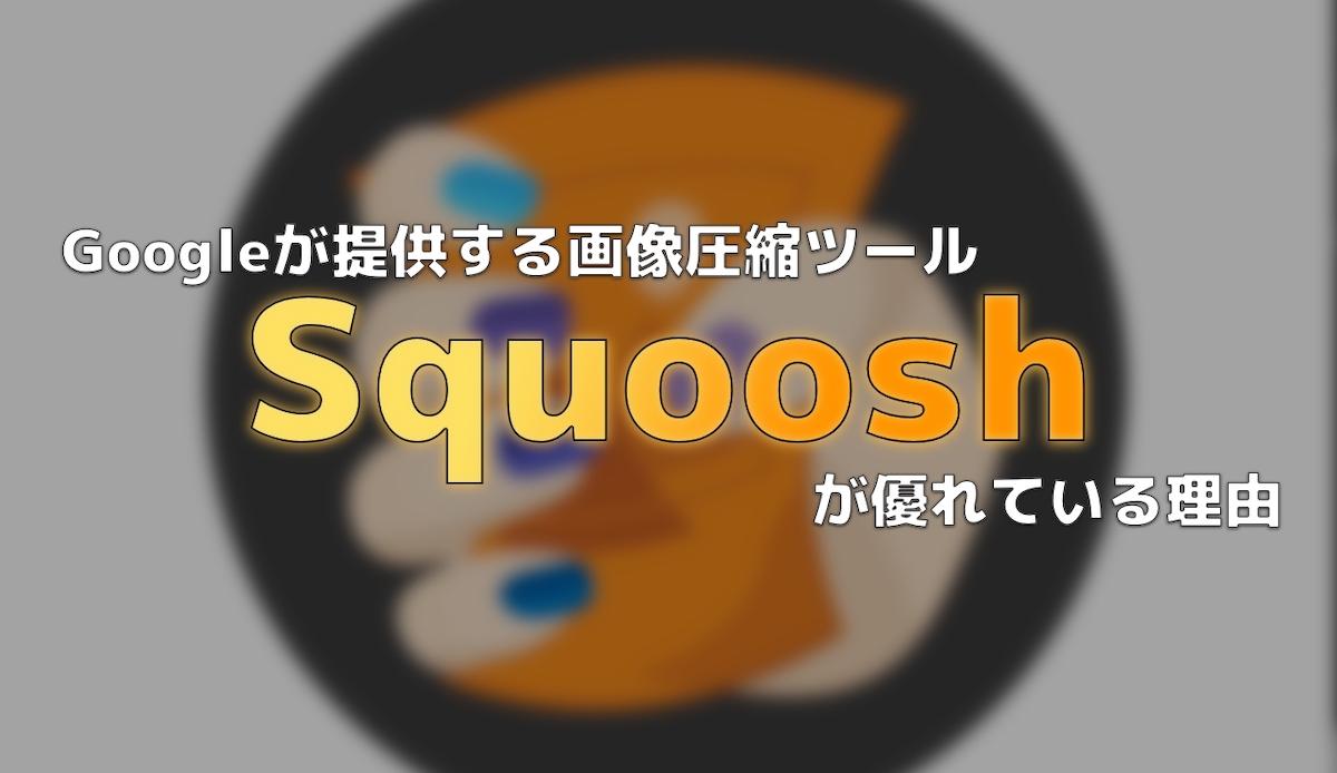 squoosh-miryoku