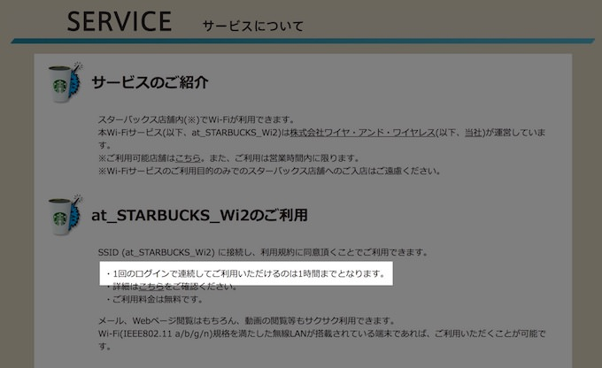 starbucks-wifi-off_5