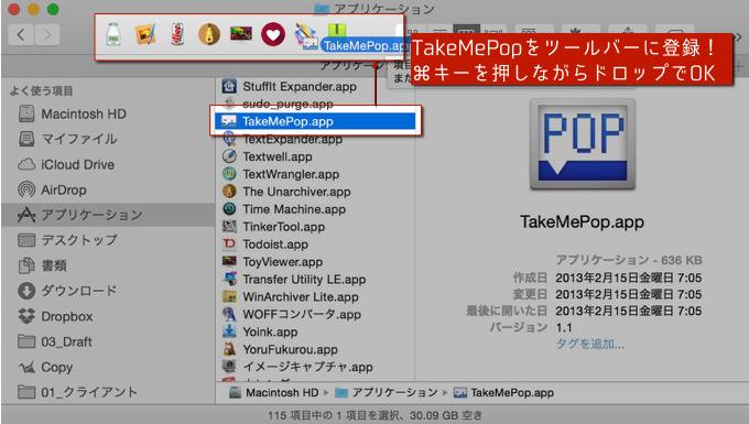 Takemepop 001