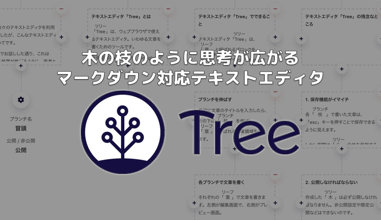 texteditor-tree