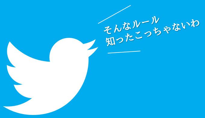 Twitter minor rule
