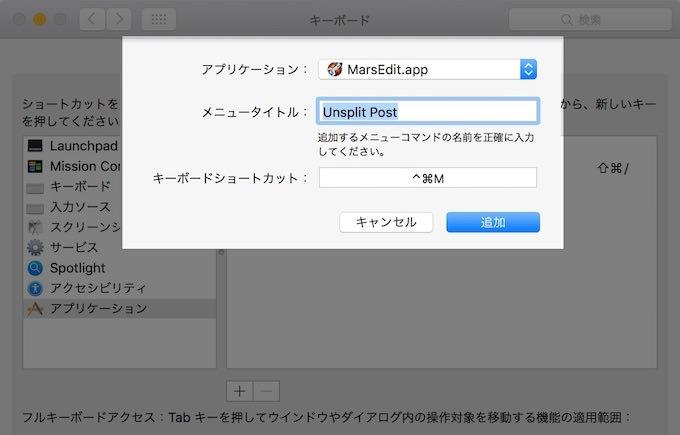 Unsplit post shortcut 6