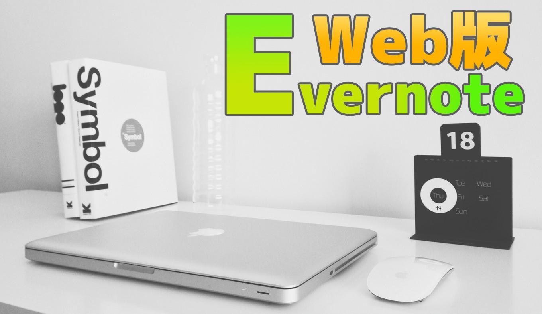 webver-evernote-app